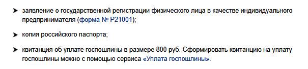 paket-dokumentacii-s-zajavleniem-v-IFNS-