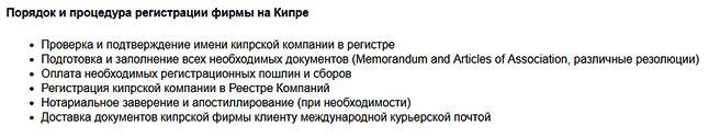 registracija-firmy-na-Kipre