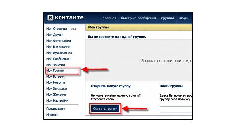 registracija-v-kontakte-moi-gruppy