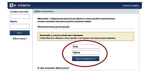 registracija-v-kontakte