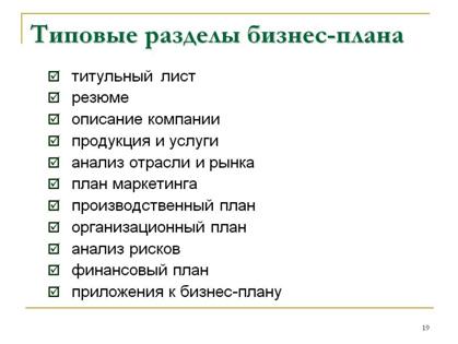 tipovye-razdely-biznes-plana