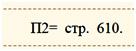 Passivy-umerennoj-likvidnosti-P2