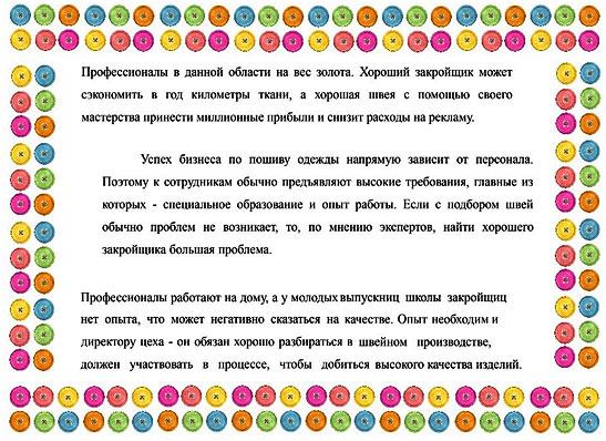 Poiski-masterov-dlja-poshiva-odezhdy