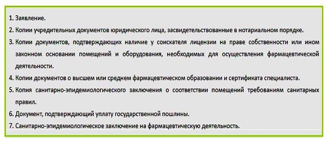 dokumenty-dlja-zakljuchenie-SJeS