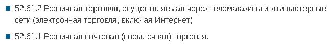 dva-OKVJeDa-dlja-interenet-magazina