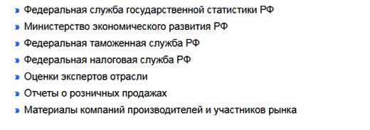 istochniki-informacii-ispolzuemye-v-issledovanii