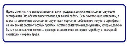 nalichie-sertifikatov