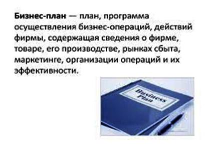opredelenie-biznes-plana
