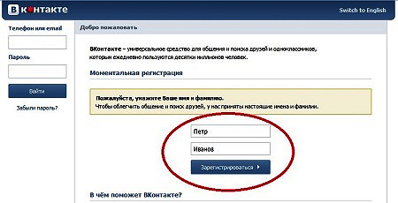 registracija-v-socseti-kontakt