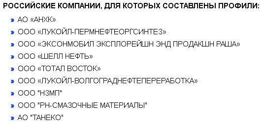 rossijskie-kompanii