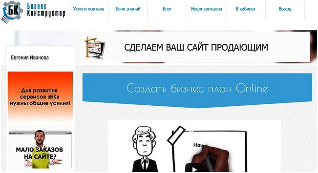 sajt-biznes-konstruktor