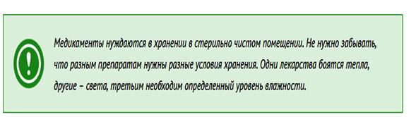 sterilno-chistoe-pomeshhenie