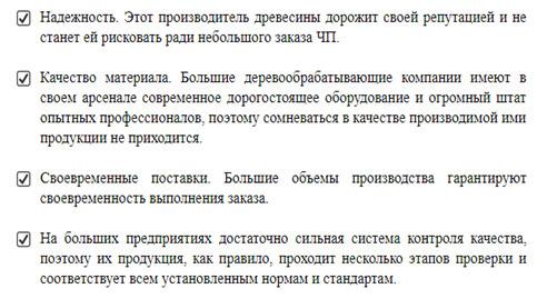 vygoda-ot-krupnyh-derevoobrabatyvajushhih-kompanij