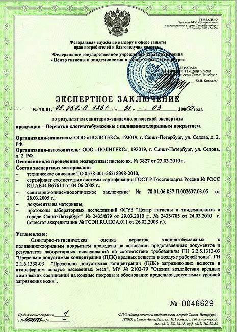 jekspertnoe-zakljuchenie-dlja-otkrytija-proizvodstva-perchatok