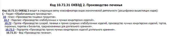 kod-OKVJeD-proizvodstvo-pechenja