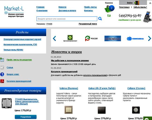primer-veb-sajta-jelektriki