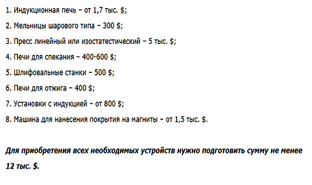 primernaja-statja-rashodov-na-proizvodstvo-magnitov