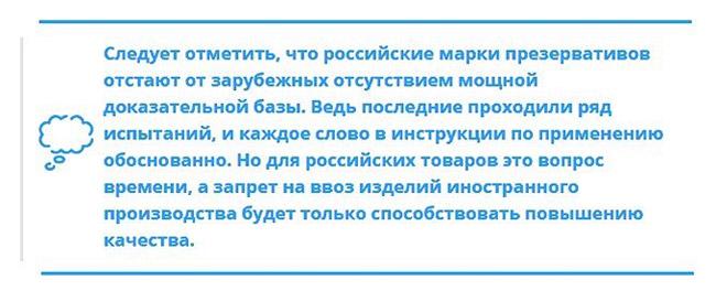 rossijskie-marki-prezervativov