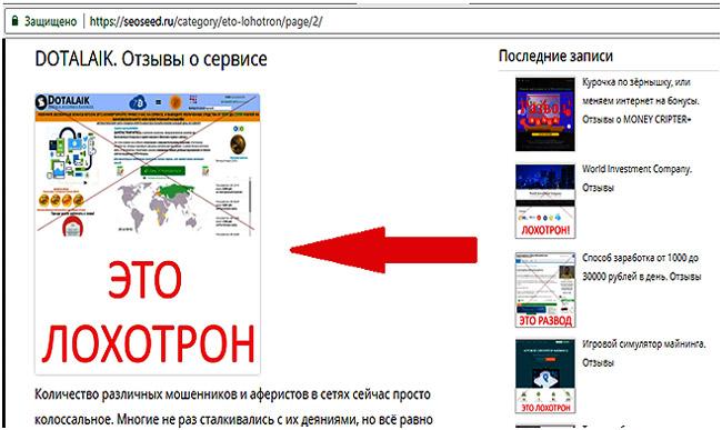 sajt-Dotalaik-i-otzyvy