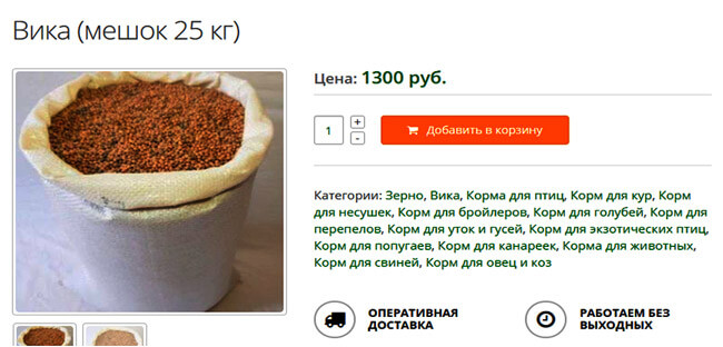 cena-zerna-vika