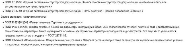 oficialnaja-dokumentacija-po-proizvodstvu-pechatnyh-plat