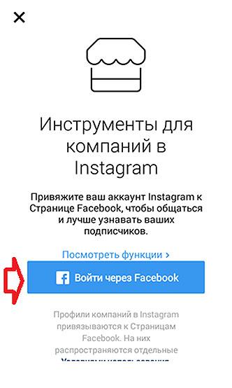 instrumenty-dlja-kompanij-v-instagram