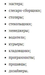 perechen-rabotnikov