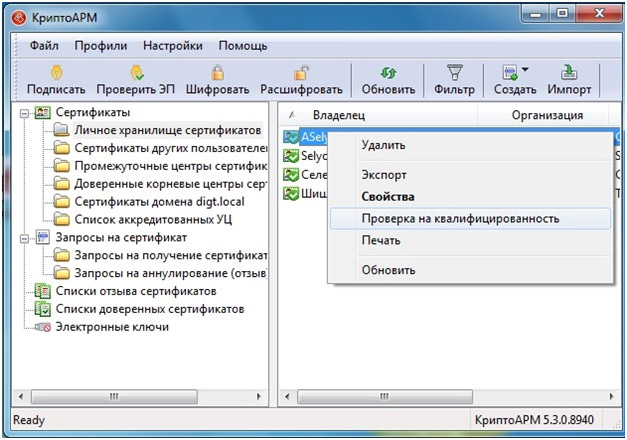 programma-KriptoPro