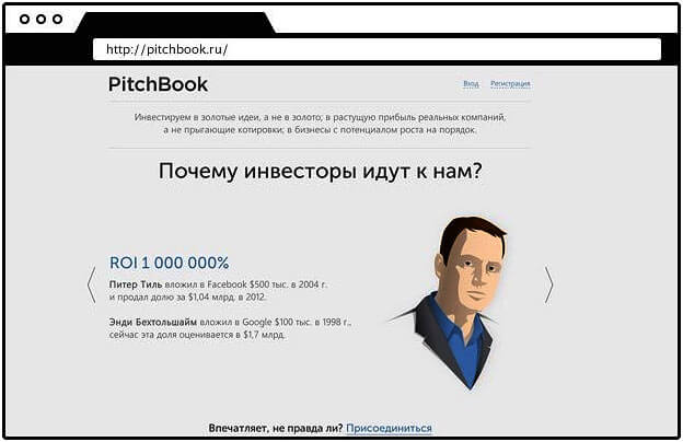 startap-PitchBook-ru