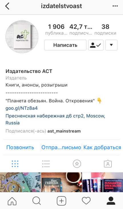 akkaunt-v-instagrame-tretij-primer