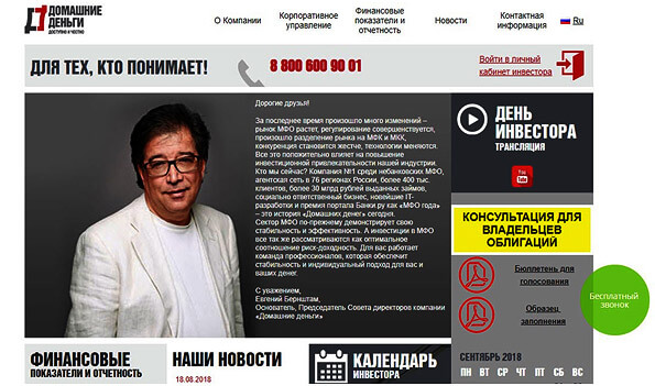 mfo-dlja-investicij-Domashnie-dengi