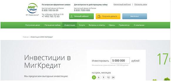 mfo-dlja-investicij-MigKredit