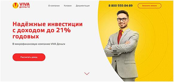 mfo-dlja-investicij-VIVA-Dengi