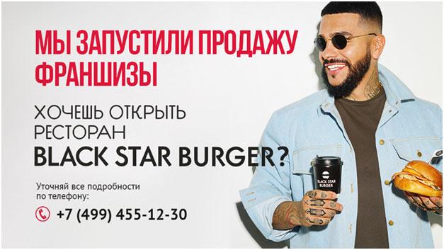 pokupka-franshizy-burgernoj