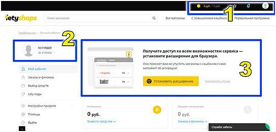 registracija-na-kjeshbjek-lichnyj-kabinet