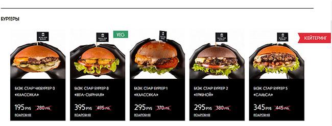 sajt-blackstarburger