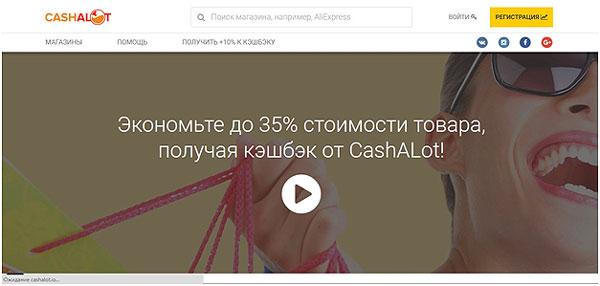servis-CashALot