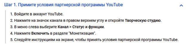 uslovija-partnerki-YouTube