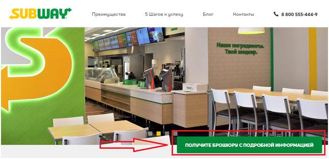 sajt-brenda-franshiza-subway-ru