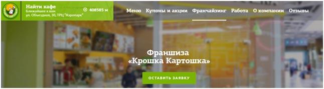 kroshka-kartoshka-sajt