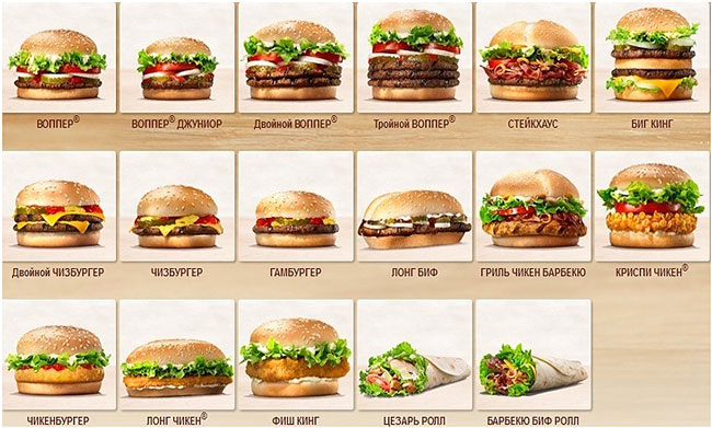 menju-Burger-King