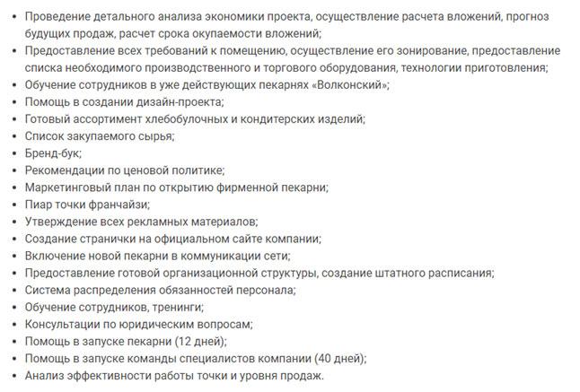 osobennosti-rossijskih-pekaren