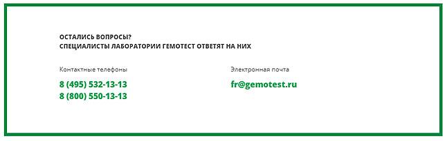 sajt-gemotest-ru