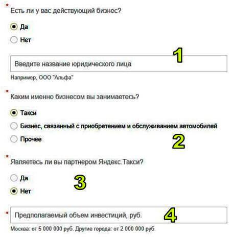 zapolnenie-zajavki-prodolzhenie-ankety