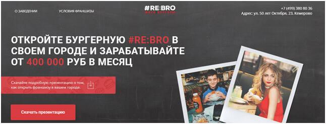 franshiza-rebrorussia-sajt
