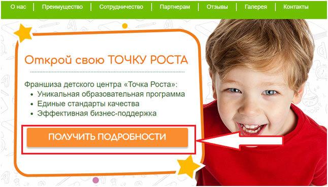 sajt-tochka-rostafranch