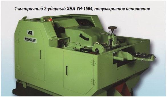 stanok-YH1564-dlja-proizvodstva-samorezov