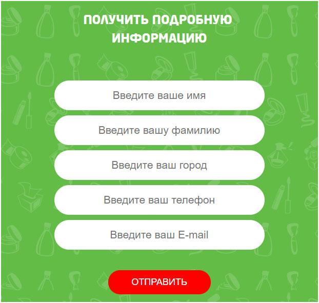 franshiza-Belorusskaja-kosmetika-info