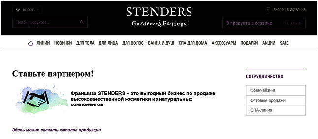 franshiza-STENDERS-sajt