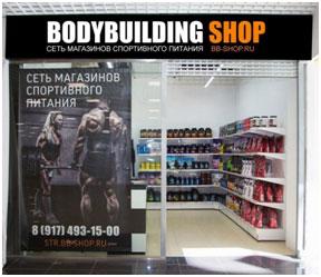 franshiza-sportivnogo-pitanija-Bodybuilding-shop